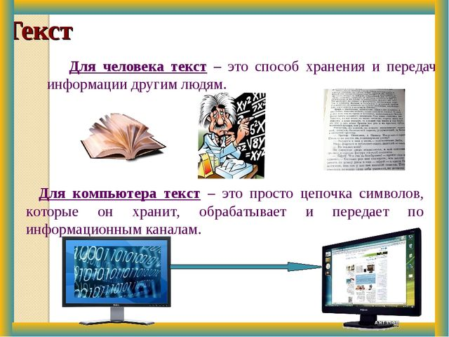 Текст Для человека текст – это способ хранения и передачи информации другим л...