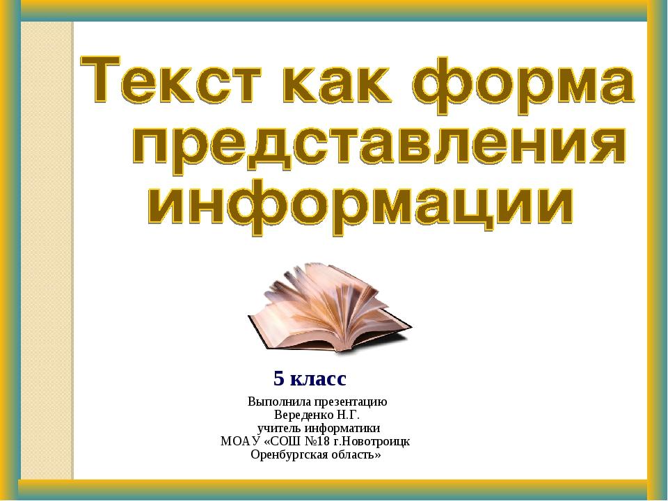 5 класс Выполнила презентацию Вереденко Н.Г. учитель информатики МОАУ «СОШ №1...