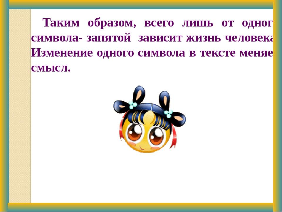 Таким образом, всего лишь от одного символа- запятой зависит жизнь человека....