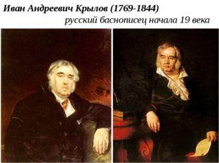Иван Андреевич Крылов (1769-1844) русский баснописец начала 19 века