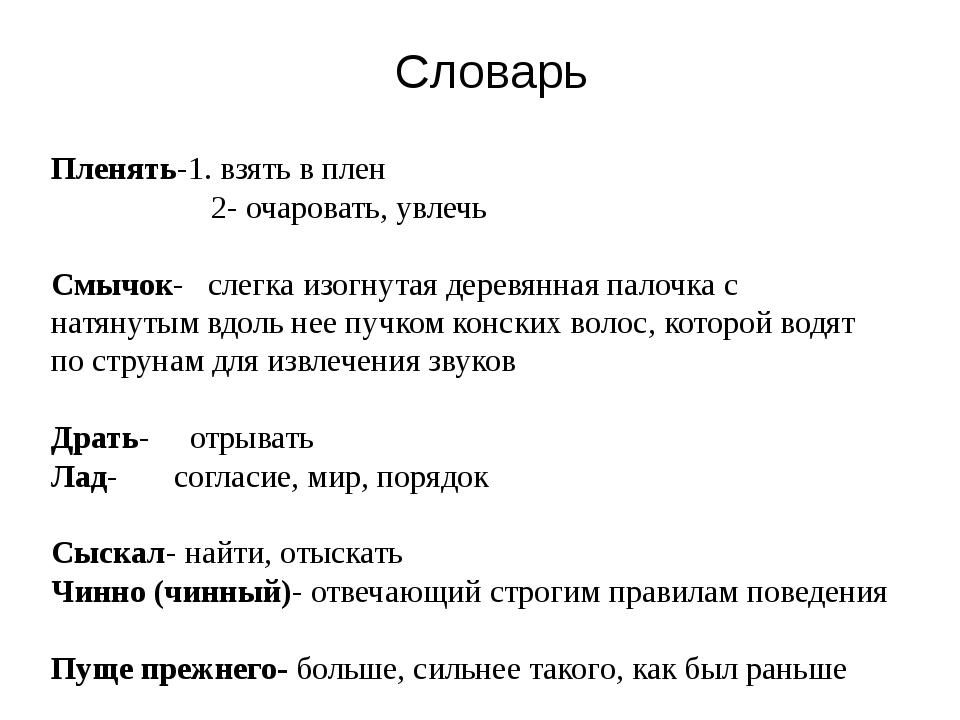 Словарь Пленять-1. взять в плен 2- очаровать, увлечь Смычок- слегка изогнутая...