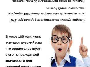В мире 180 млн. человек изучают русский язык, что свидетельствует о его непр