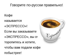 Говорите по-русски правильно! Кофе называется «ЭСПРЕССО»! Если вы заказываете