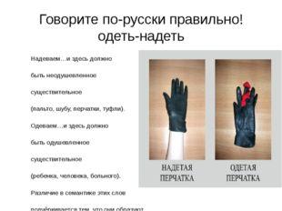 Говорите по-русски правильно! одеть-надеть Надеваем…и здесь должно быть неоду