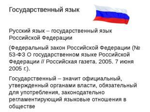 Государственный язык Русский язык – государственный язык Российской Федерации