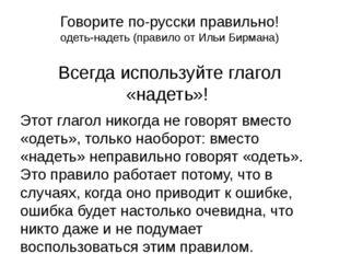 Говорите по-русски правильно! одеть-надеть (правило от Ильи Бирмана) Всегда и
