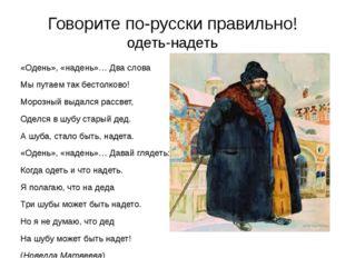 Говорите по-русски правильно! одеть-надеть «Одень», «надень»… Два слова Мы пу
