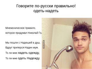 Говорите по-русски правильно! одеть-надеть Мнемоническое правило, которое при