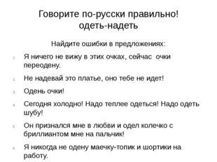 Говорите по-русски правильно! одеть-надеть Найдите ошибки в предложениях: Я н