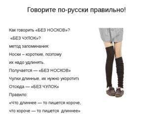 Говорите по-русски правильно! Как говорить «БЕЗ НОСКОВ»? «БЕЗ ЧУЛОК»? метод з