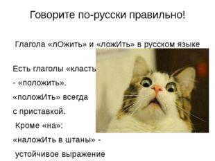 Говорите по-русски правильно! Глагола «лОжить» и «ложИть» в русском языке нет