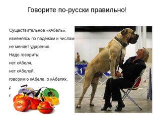 Говорите по-русски правильно! Существительное «кАбель», изменяясь по падежам