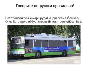 Говорите по-русски правильно! Нет троллейбуса и маршрутки «Однерка» в Йошкар-