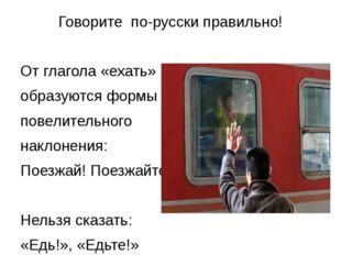 Говорите по-русски правильно! От глагола «ехать» образуются формы повелительн