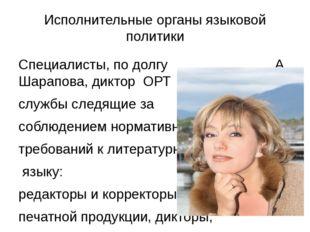 Исполнительные органы языковой политики Специалисты, по долгу А. Шарапова, ди