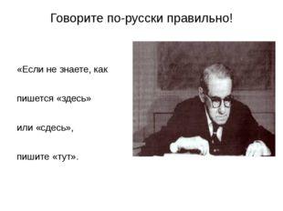 Говорите по-русски правильно! «Если не знаете, как пишется «здесь» или «сдесь