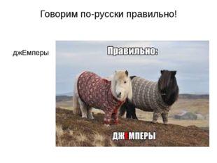 Говорим по-русски правильно! джЕмперы