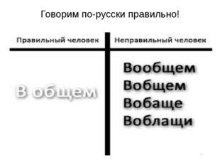 Говорим по-русски правильно!