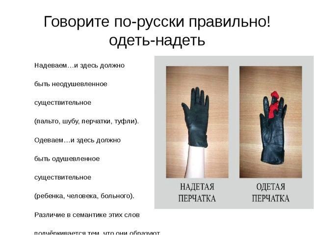 Говорите по-русски правильно! одеть-надеть Надеваем…и здесь должно быть неоду...