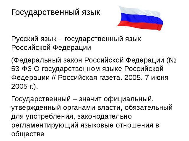 Государственный язык Русский язык – государственный язык Российской Федерации...