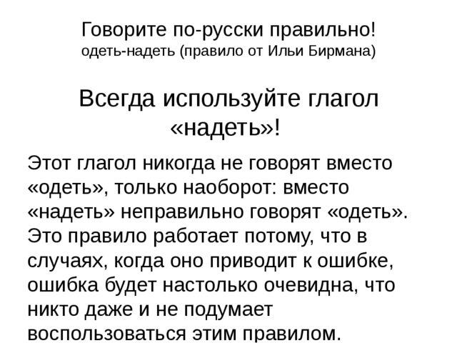 Говорите по-русски правильно! одеть-надеть (правило от Ильи Бирмана) Всегда и...