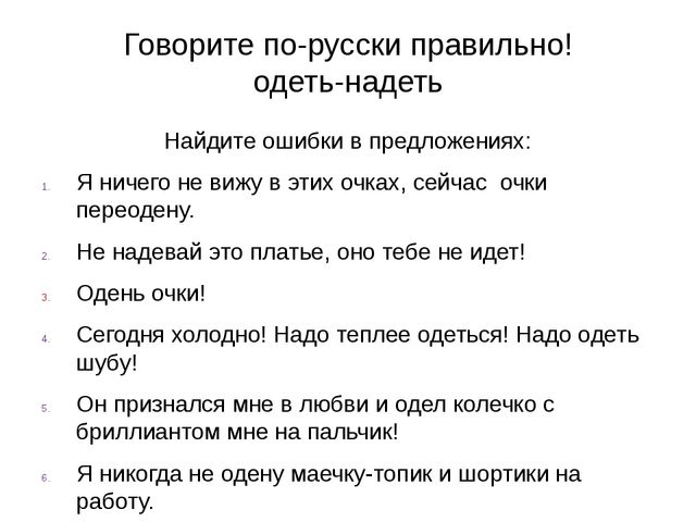 Говорите по-русски правильно! одеть-надеть Найдите ошибки в предложениях: Я н...