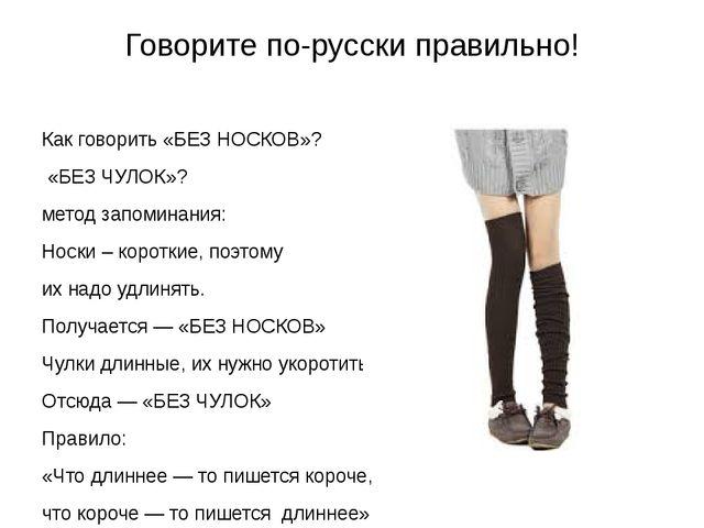 Говорите по-русски правильно! Как говорить «БЕЗ НОСКОВ»? «БЕЗ ЧУЛОК»? метод з...