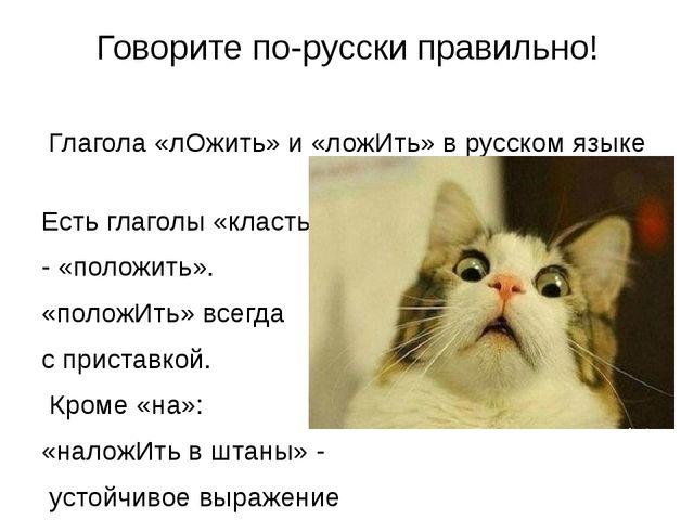 Говорите по-русски правильно! Глагола «лОжить» и «ложИть» в русском языке нет...