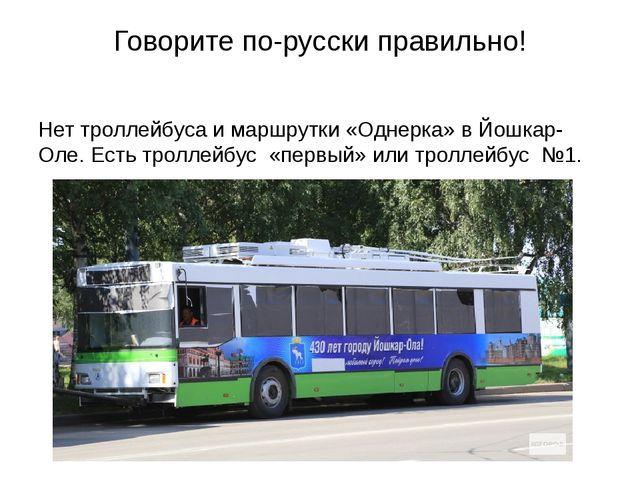 Говорите по-русски правильно! Нет троллейбуса и маршрутки «Однерка» в Йошкар-...