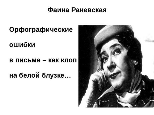Фаина Раневская Орфографические ошибки в письме – как клоп на белой блузке…