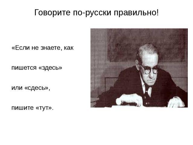 Говорите по-русски правильно! «Если не знаете, как пишется «здесь» или «сдесь...