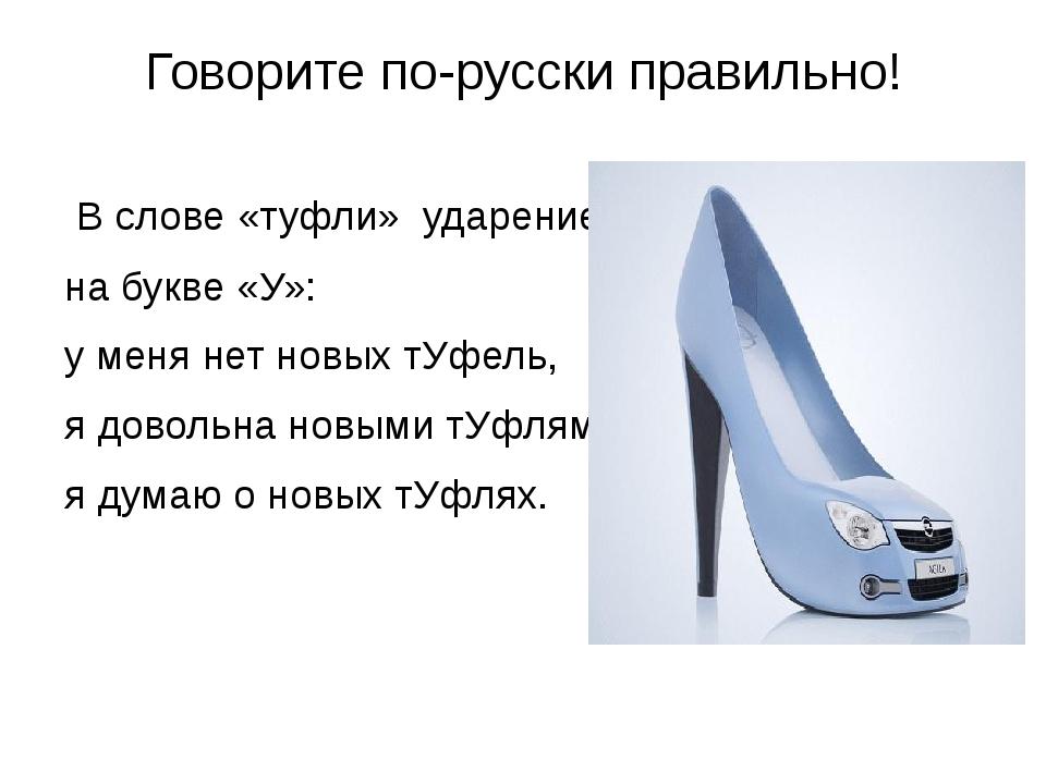 Говорите по-русски правильно! В слове «туфли» ударение на букве «У»: у меня н...
