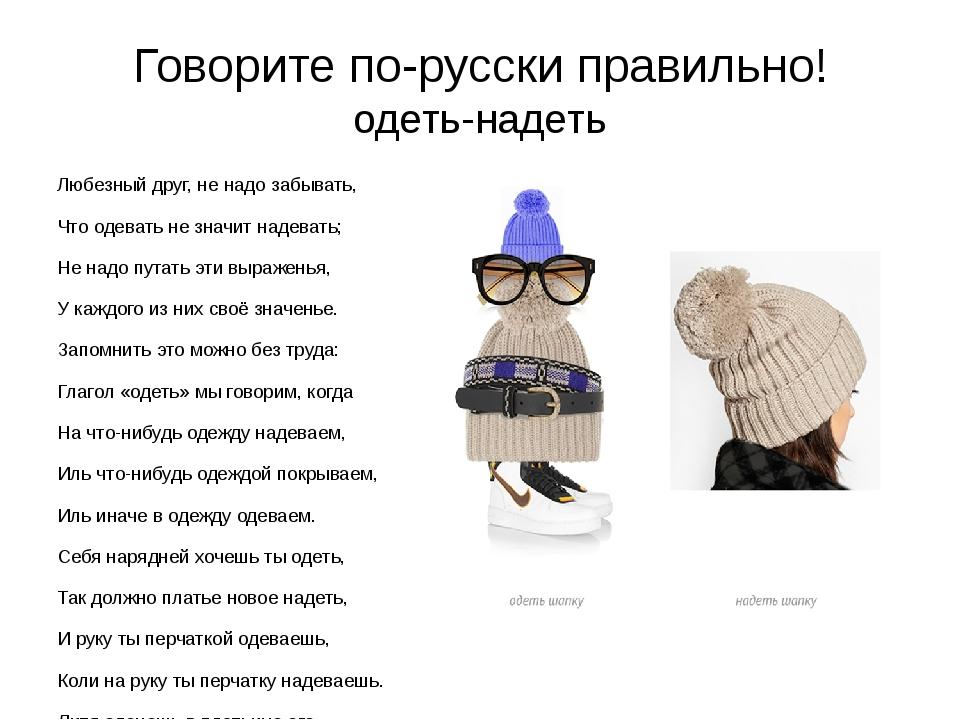 Говорите по-русски правильно! одеть-надеть Любезный друг, не надо забывать, Ч...