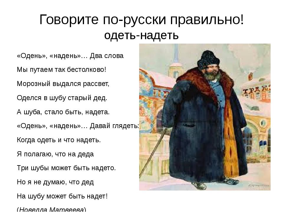 Говорите по-русски правильно! одеть-надеть «Одень», «надень»… Два слова Мы пу...