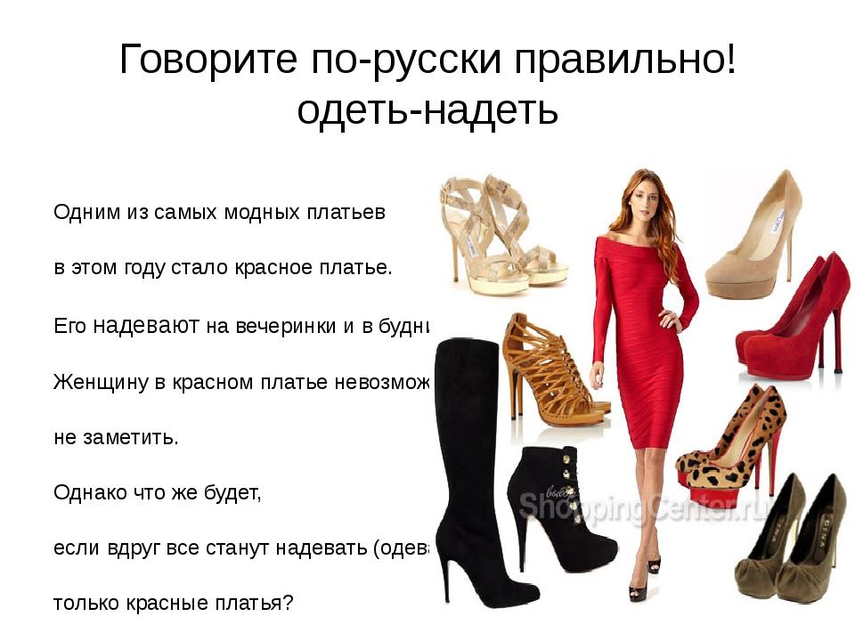Говорите по-русски правильно! одеть-надеть Одним из самых модных платьев в эт...