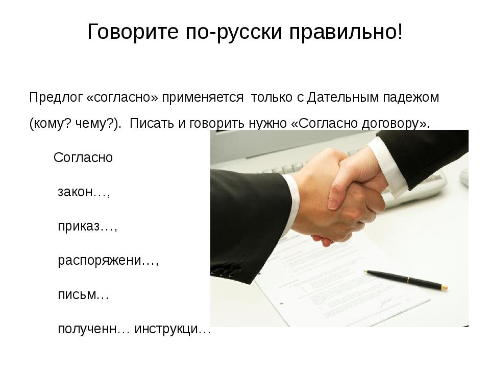 Говорите по-русски правильно! Предлог «согласно» применяется только с Дательн...