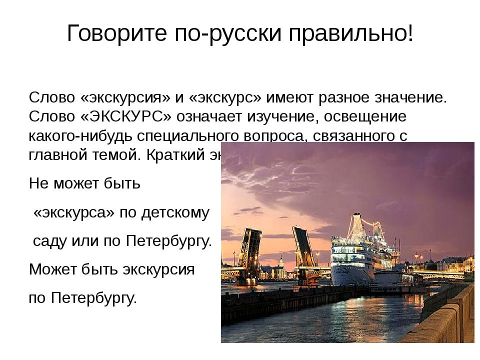 Говорите по-русски правильно! Слово «экскурсия» и «экскурс» имеют разное знач...