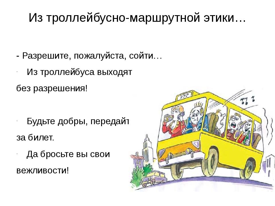 Из троллейбусно-маршрутной этики… - Разрешите, пожалуйста, сойти… Из троллейб...