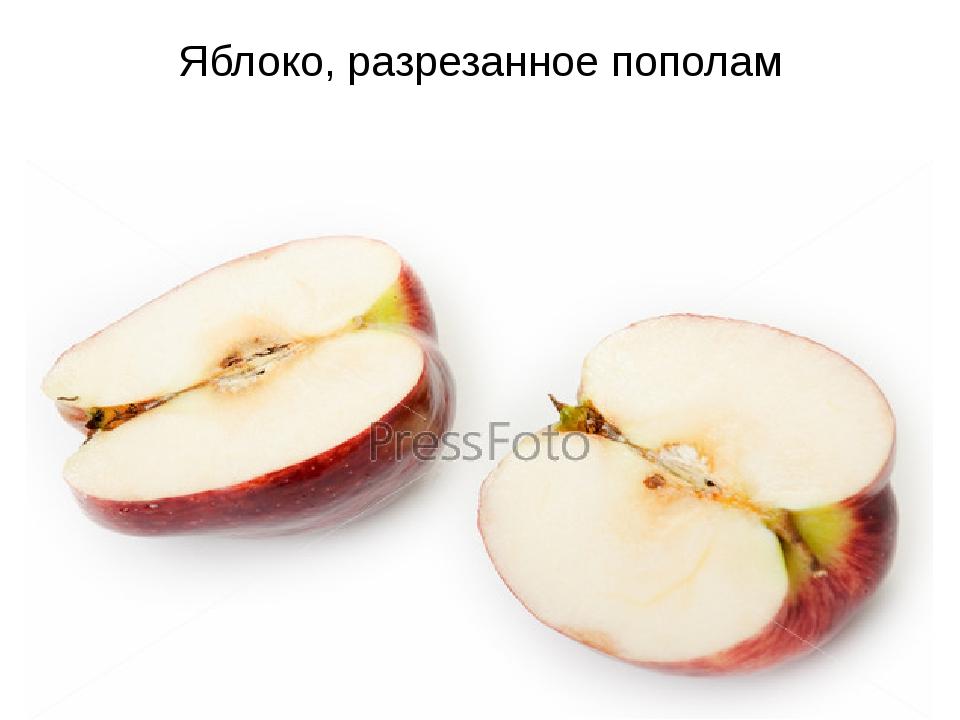 Яблоко, разрезанное пополам