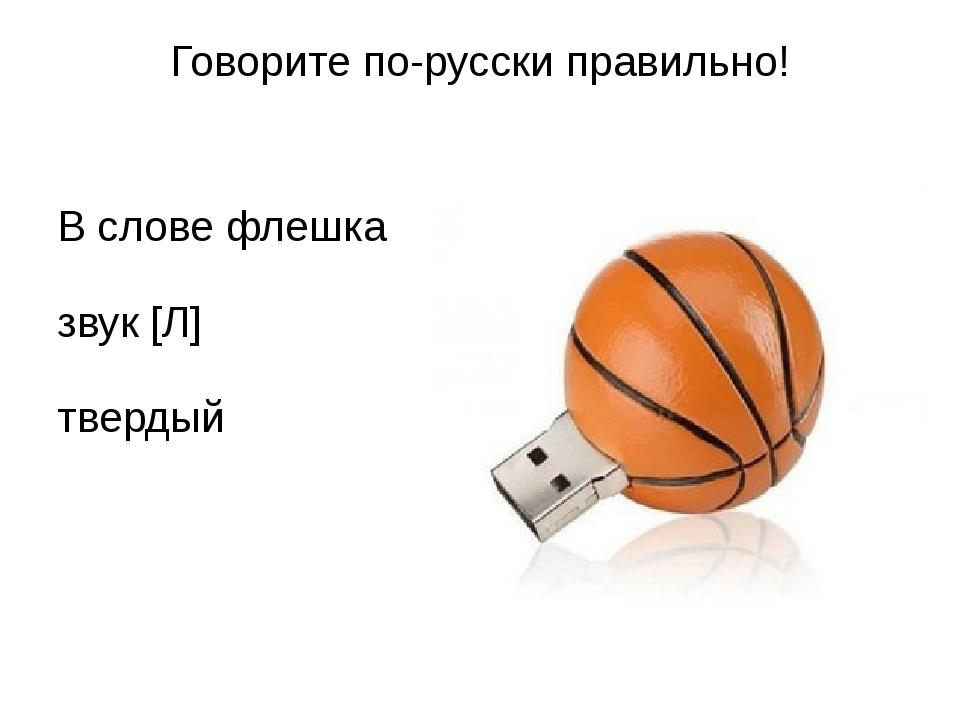 Говорите по-русски правильно! В слове флешка звук [Л] твердый