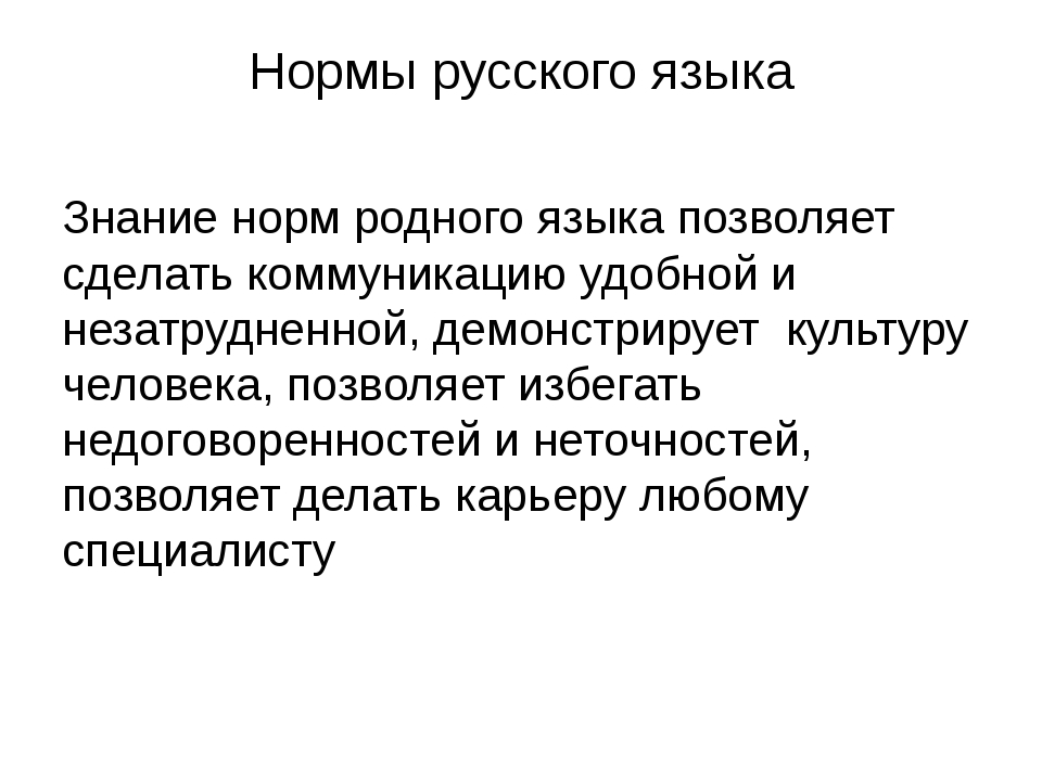 Нормы русского языка Знание норм родного языка позволяет сделать коммуникацию...