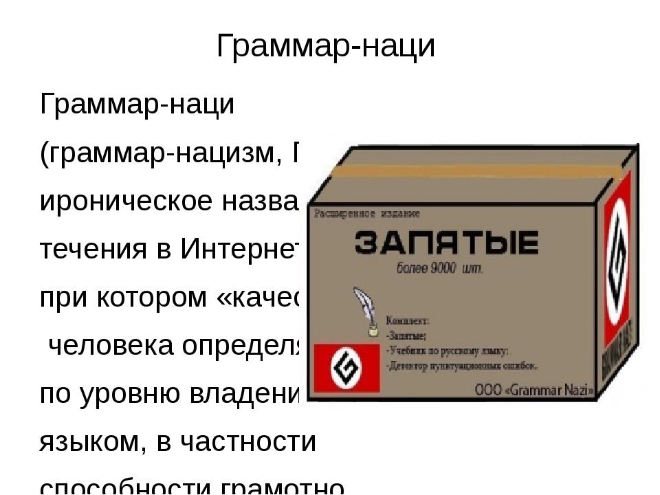 Граммар-наци Граммар-наци (граммар-нацизм, ГН, grammar nazi) — ироническое на...