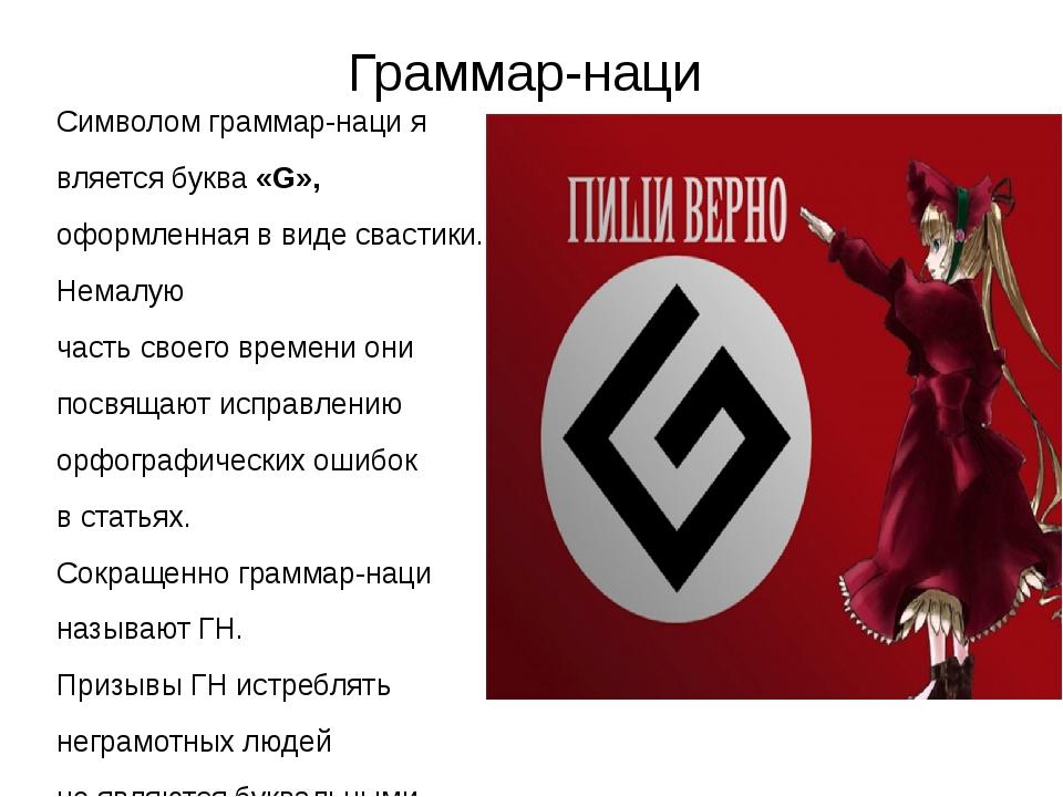 Граммар-наци Символом граммар-наци я вляется буква «G», оформленная в виде св...