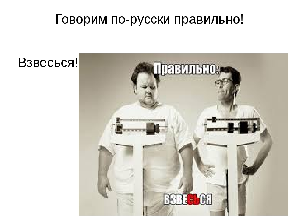Говорим по-русски правильно! Взвесься!