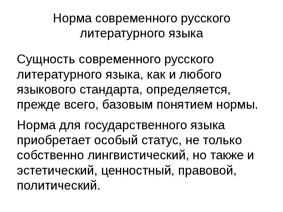 Норма современного русского литературного языка Сущность современного русског...