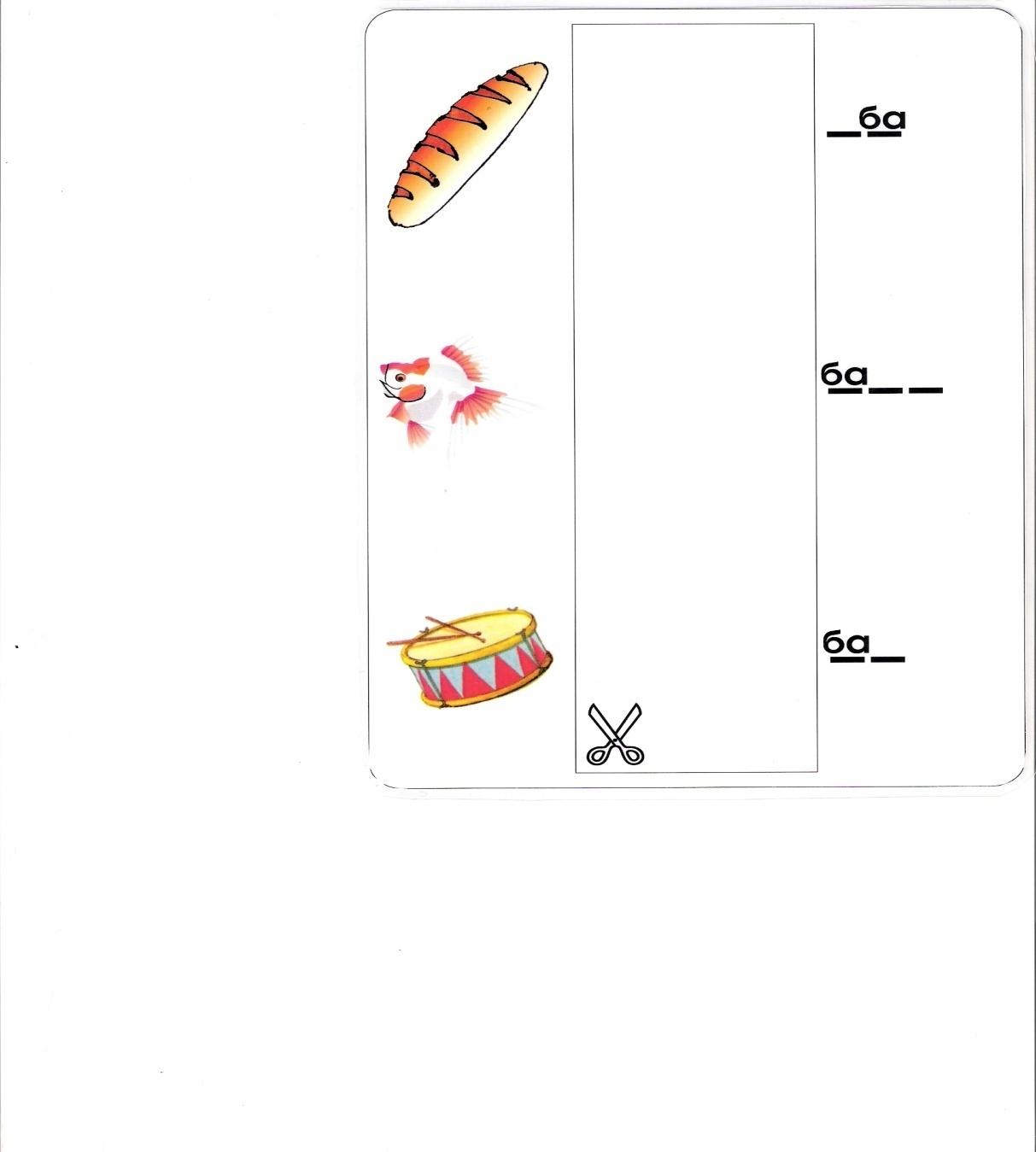 схема предложения в 1 классе что обозначают черточки