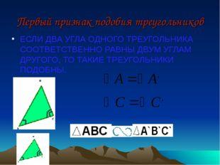 Первый признак подобия треугольников ЕСЛИ ДВА УГЛА ОДНОГО ТРЕУГОЛЬНИКА СООТВЕ