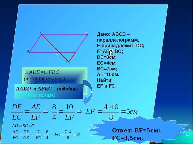 Дано: ABCD – параллелограмм, Е принадлежит DC; F=AE BC; DE=8см; EC=4см; BC=7с...