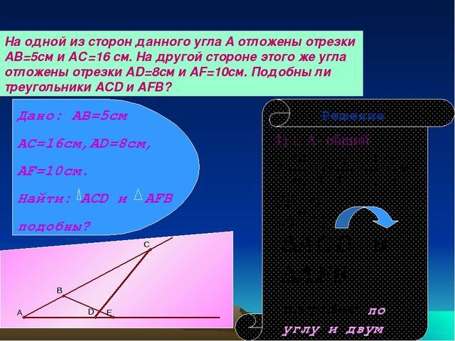 На одной из сторон данного угла А отложены отрезки АВ=5см и АС=16 см. На друг...
