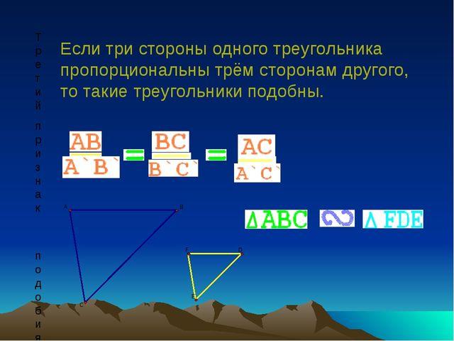 Третий признак подобия Если три стороны одного треугольника пропорциональны т...